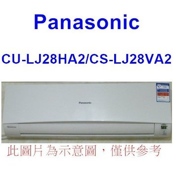 送現金【Panasonic國際】4-6坪變頻冷暖CU-LJ28HA2/CS-LJ28VA2