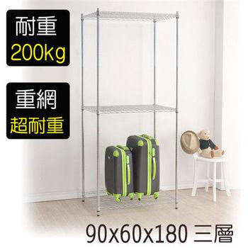 【莫菲思】海波-90*60*180 重型三層架鐵架/置物架
