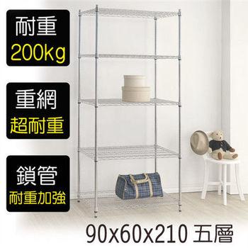 【莫菲思】金鋼-90*60*210 重型五層架鐵架/置物架