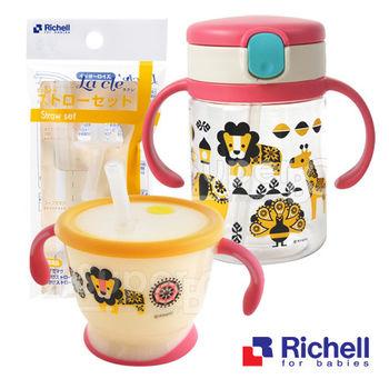 Richell日本利其爾 Kingpro馬戲團水杯組+替換吸管(2套入)