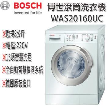 BOSCH德國博世 8公斤滾筒洗衣機(220V) WAS20160UC