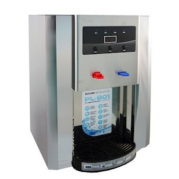 【POLAR普樂】全不鏽鋼溫熱開飲機 PL-801