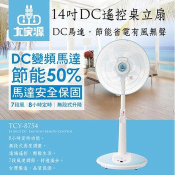 【大家源】14吋DC遙控桌立扇TCY-8754