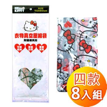 Hello Kitty 衣物真空壓縮袋/收納袋_附鏈條夾扣(各尺寸2入-超值8入組)