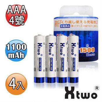 【Xtwo】高容量1100mAh低自放AAA-4號充電電池(4入)