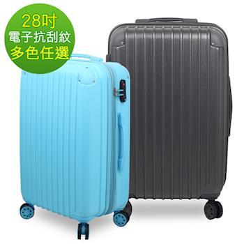 【ARTBOX】極致五感 - 28吋電子抗刮輕量PC+ABS可加大硬殼TSA鎖行李箱(多色任選)