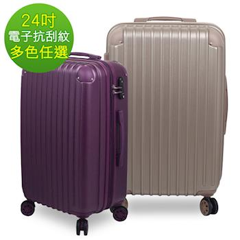 【ARTBOX】極致五感 - 24吋電子抗刮輕量PC+ABS可加大硬殼TSA鎖行李箱(多色任選)