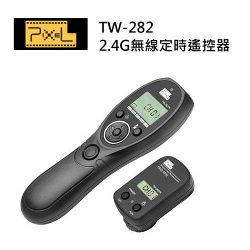 PIXEL TW-282/DC0 無線定時快門遙控器-公司貨~適用Nikon D5系列、D810系列、D700系列、D300系列