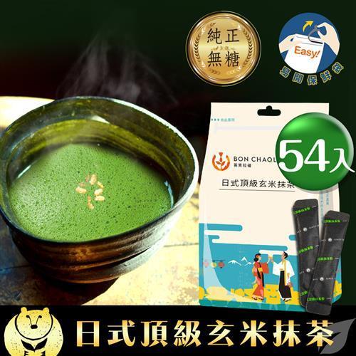 【台灣茶人】日式頂級玄米抹茶粉54入(隨身包系列)