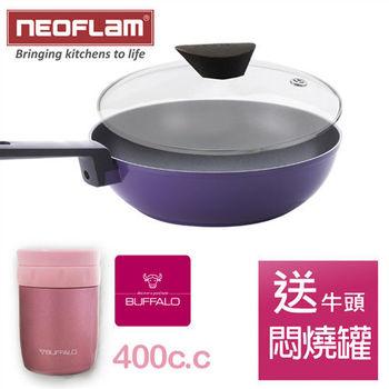 《買就送》【韓國NEOFLAM】I Love Diamond鑽石鍋 28cm炒鍋(加鍋蓋)- EK-IL-W28(紫)