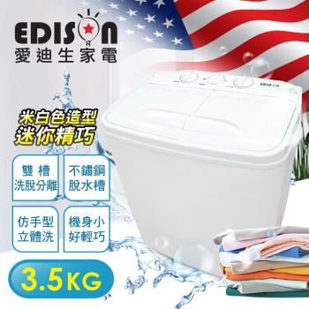 【EDISON 愛迪生】3.5KG 雙色(米/純白)洗脫雙槽迷你洗衣機 (E0732-D)