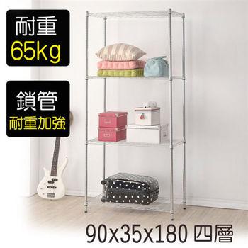 【莫菲思】金鋼-90*35*180 四層架/鐵架/置物架