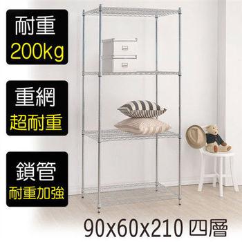 【莫菲思】金鋼-90*60*210 重型四層架鐵架/置物架