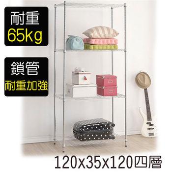 【莫菲思】金鋼-120*35*120 四層架/鐵架/置物架