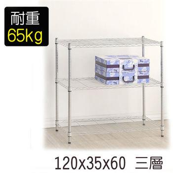 【莫菲思】金鋼-120*35*60 三層架/鐵架/置物架