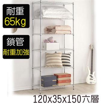 【莫菲思】金鋼-120*35*150 六層架/鐵架/置物架