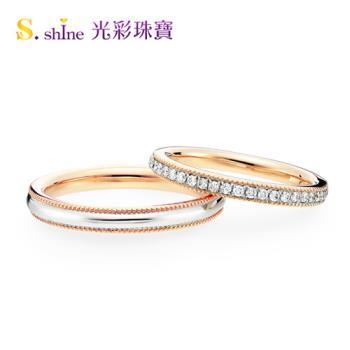 婚戒鉑金結婚戒指 對戒 永恆之戀