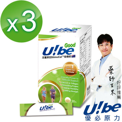 U!be Good優必固 六代鈣顆粒粉劑 30包 X3盒