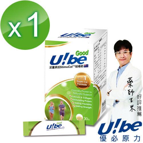 U!be Good優必固 六代鈣顆粒粉劑 30包/盒
