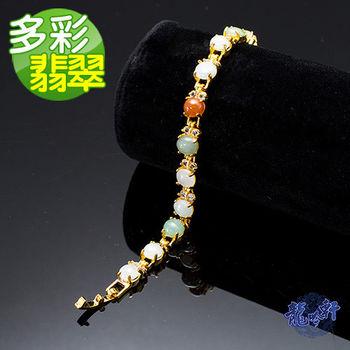 【龍吟軒】天然A貨多彩翡翠 蛋面手鍊 (天然翡翠 隨機出貨)