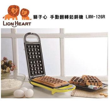 【獅子心】手動翻轉鬆餅機LWM-126R / 點心機 / 方形鬆餅