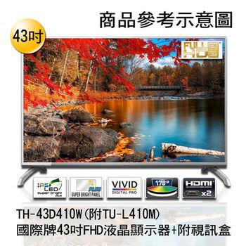 【國際牌 Panasonic】43型FHD液晶顯示器 TH-43D410W*附視訊盒