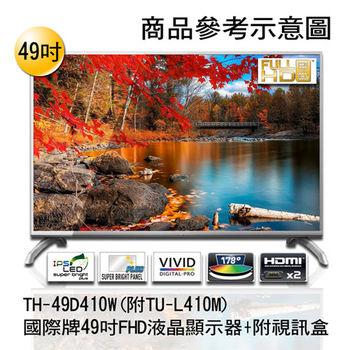 【國際牌 Panasonic】49型FHD液晶顯示器 TH-49D410W*附視訊盒