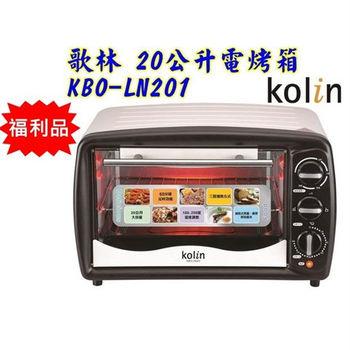 (福利品)【Kolin歌林】20公升電烤箱KBO-LN201