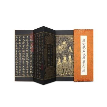【國立故宮博物院】明泥金寫本 摩訶般若波羅蜜多心經