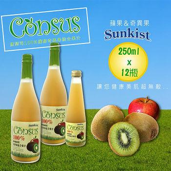 【Sunkist香吉士】 Consus康瑟司100%鮮醇奇異果綜合汁12瓶組(1瓶250ml)