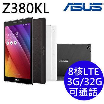 《好禮多重送》【福利品9成新】【Asus 華碩】 ZenPad 8.0 8吋 八核 3G 32G  可通話 LTE平板