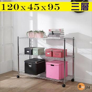 BuyJM 電鍍鐵網120x45x95cm附PP輪耐重三層置物架/層架