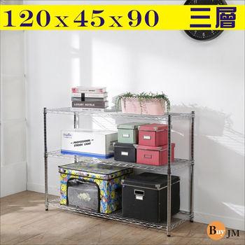 BuyJM 鐵力士電鍍120x45x90cm耐重三層置物架/波浪架