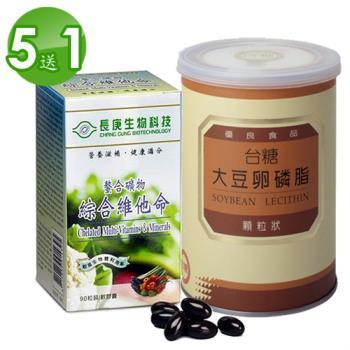 《買就送》長庚生技 螯合礦物 綜合維他命5入 送台糖 非基改大豆卵磷脂