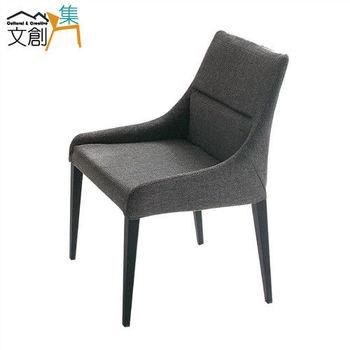 【文創集】史帕克 灰色亞麻布餐椅