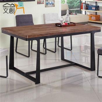【文創集】米德拉 胡桃木紋 5尺黑鐵砂餐桌