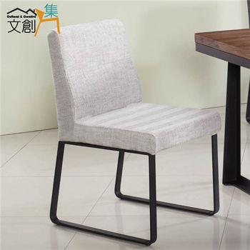 【文創集】米德拉 時尚亞麻布餐椅(二色可選)