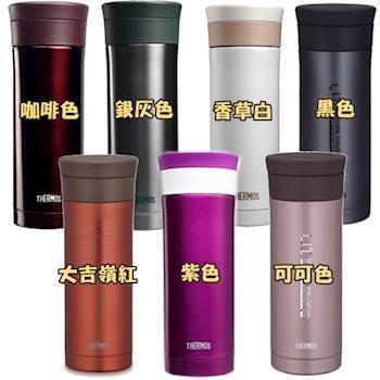 膳魔師 【JMK-500/JMK-501】500ml 不銹鋼真空保溫杯