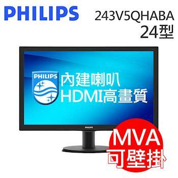 PHILIPS 飛利浦 243V5QHABA 24型 MVA雙介面液晶寬螢幕