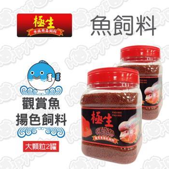【極生】觀賞魚揚色飼料-大顆粒(1kg X2罐)