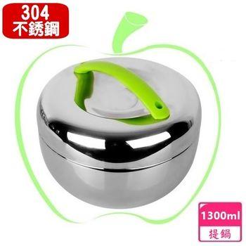 【美食達人】不鏽鋼雙層蘋果型保溫提鍋1300ml