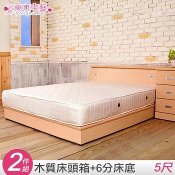 東京宅藝 泰西絲加厚木色六分板雙人5尺床組(床頭箱+床底)