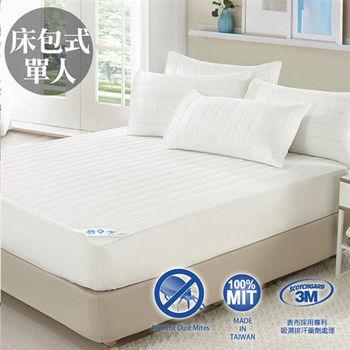 【精靈工廠】北歐風純白單人床包式保潔墊(防潑水藥劑處理)B0514-S