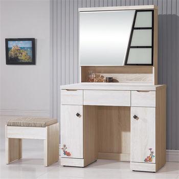 【時尚屋】[UZ6]瑪奇朶3.2尺鏡台-含椅子UZ6-71-5