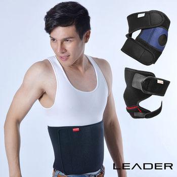 LEADER 完美腰束腰腹繃套可調式護腰帶+護膝超值組