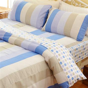 Ailsa 陽光旅程 加大五件式 兩用被床罩組