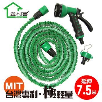 2入超值組-【金利害】MIT 伸縮式專利 極輕量軟式彈性口袋水管【延伸至7.5米】送超細絨毛開纖擦拭布8條