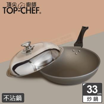 【頂尖廚師 Top Chef】 鈦合金頂級中華33公分不沾炒鍋【送】木匙