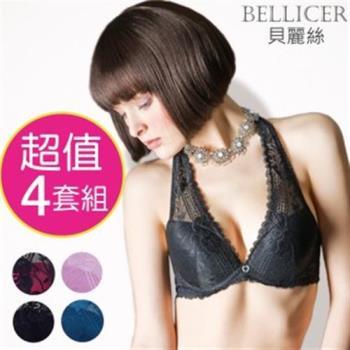 【貝麗絲】透氣深V蕾絲包覆美背內衣4套組_B/C(內衣褲套組)