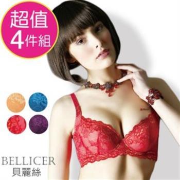 【貝麗絲】脅邊加高完美包覆機能型內衣4套組(內衣套組)_ ABC